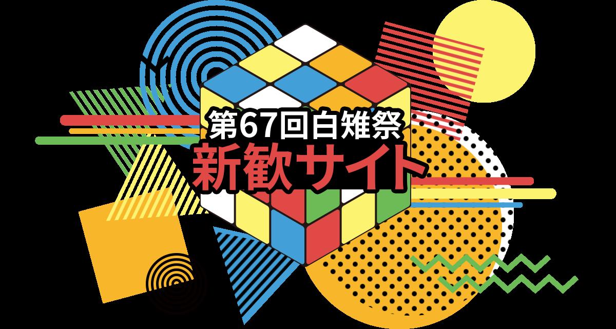 武蔵大学・第67回白雉祭 新入生歓迎 特設サイト
